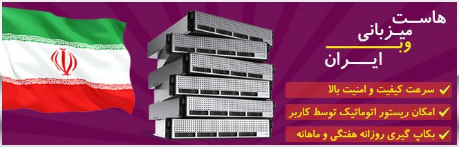 خرید هاست میزبانی وب ایران